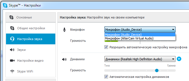 Выбираем AlterCam Virtual Audio в Skype