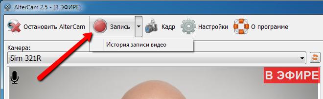 Кнопка Запись начинает захват видео с камеры